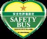 ジャムジャムエクスプレス 安全性評価認定 SAFETY BUS 貸切バス事業者安全性評価認定委員会 ロゴ