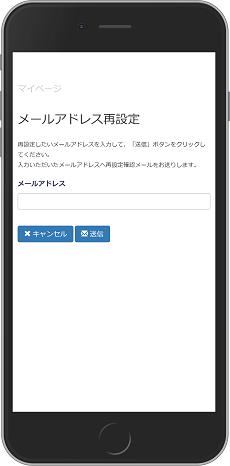 メールアドレス再設定ページ画面