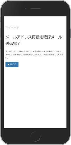 メールアドレス再設定の認証用メール送信完了メッセージ画面