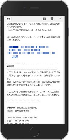 メールアドレス再設定認証メール画面