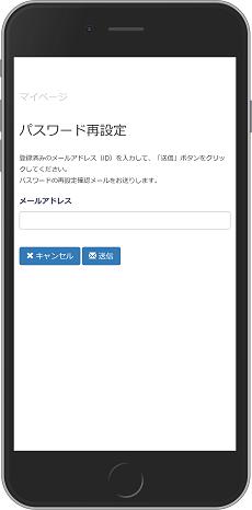 パスワード再設定用メール送信ページ画面