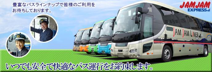 いつでも安全で快適なバス運行をお約束します。